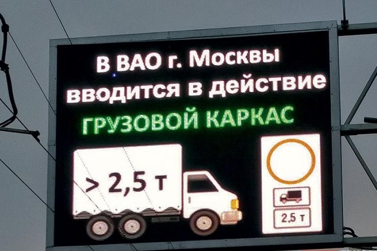 Ограничения на проезд грузовиков