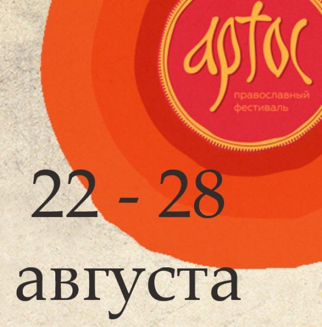 православный фестиваль
