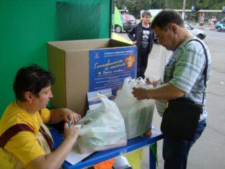 общегородская благотворительная акция