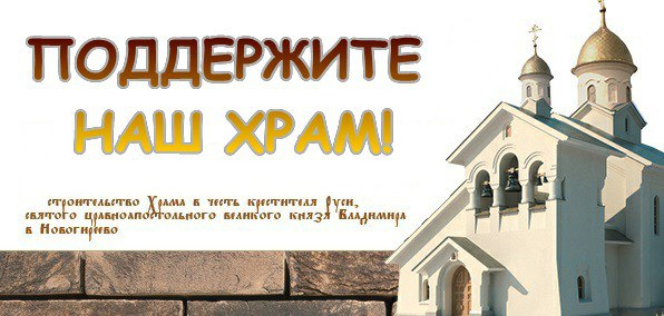 сбор средств на строительство храма