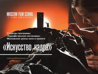школа кино