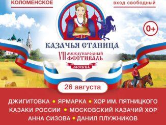 казачья станица москва