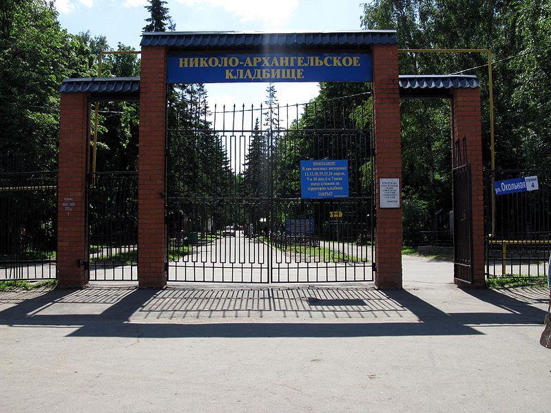 Николо Архангельское кладбище
