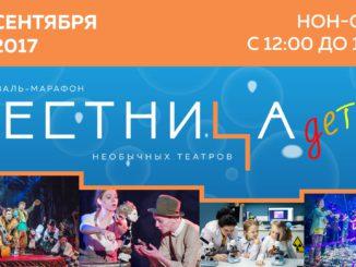 Фестиваль современного искусства