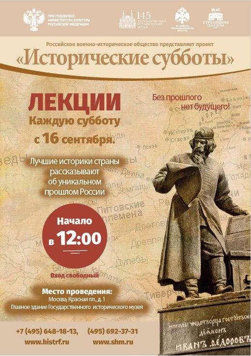 исторические субботы