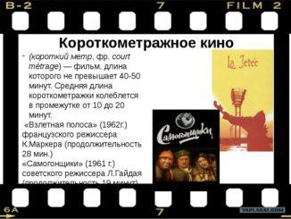 короткометражные фильмы