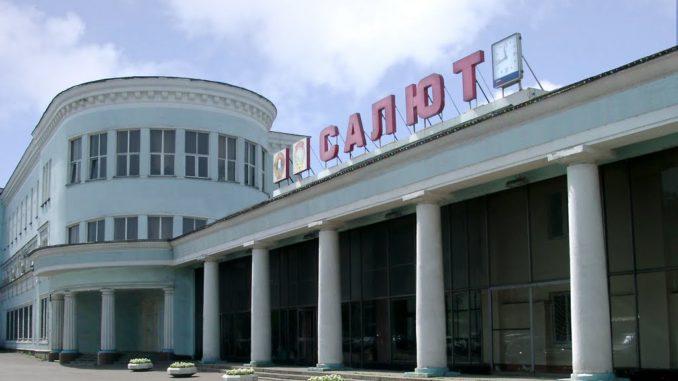 Коллектив завода