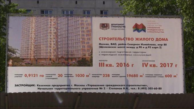 Ход строительства жилого дома