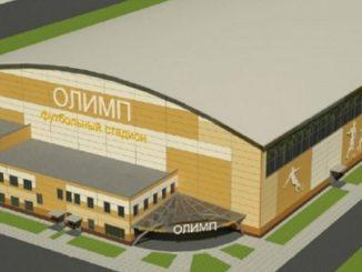 Строительство крытого стадиона
