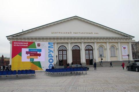 культурный форум