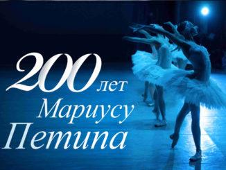великому балетмейстеру