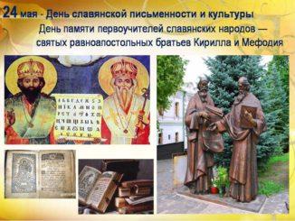 славянской письменности