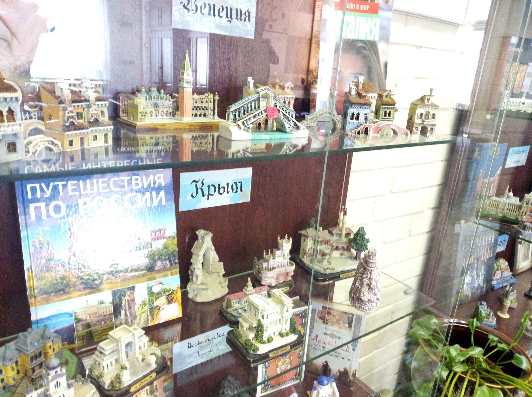 города на книжной полке