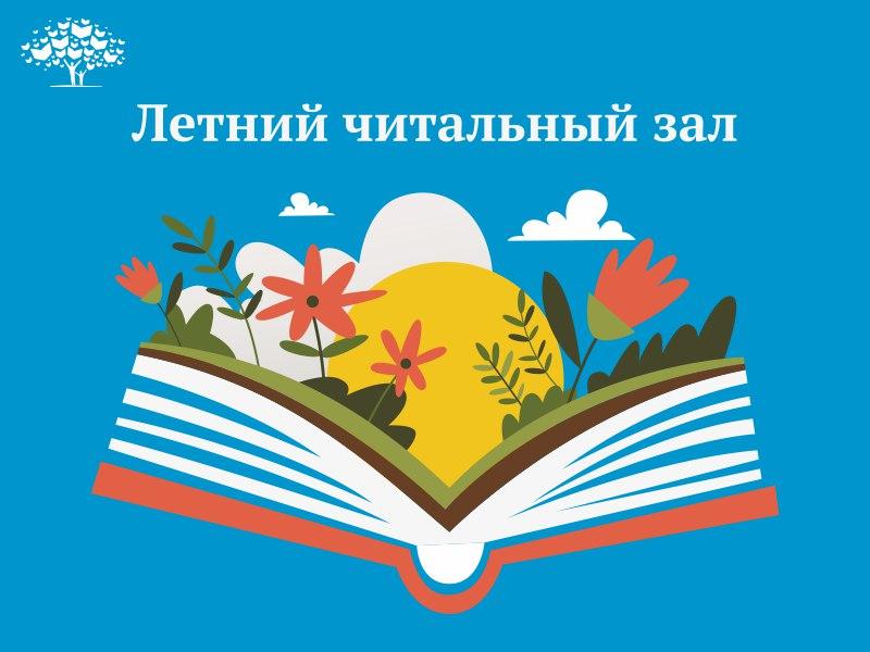 Августовская летняя читальня