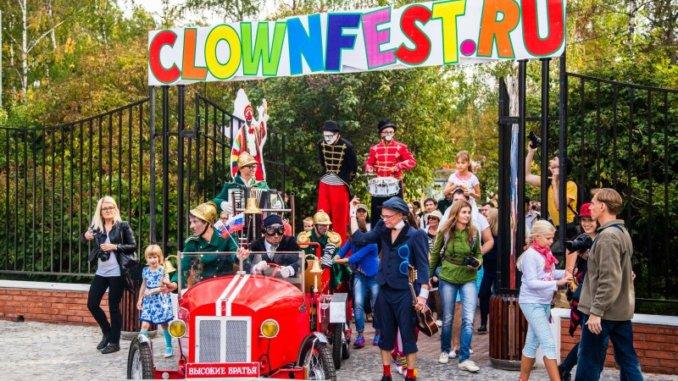 фестиваль клоунов