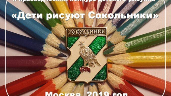 Второй краеведческий конкурс