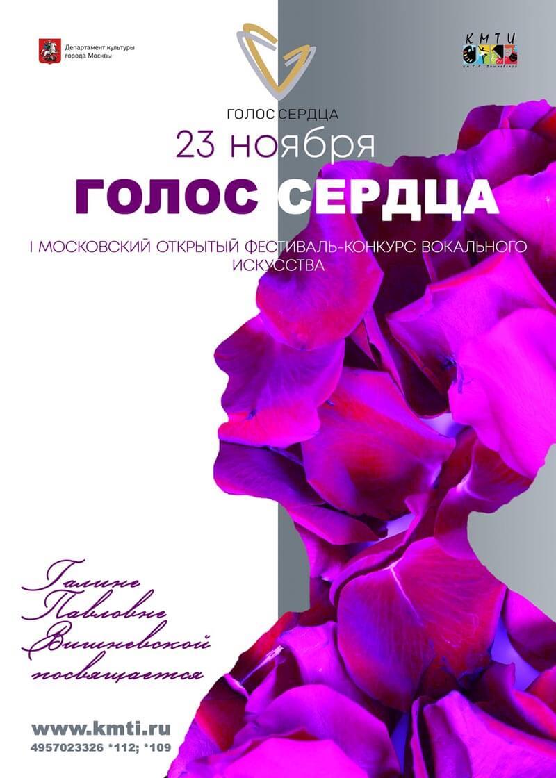 Фестиваль вокального искусства