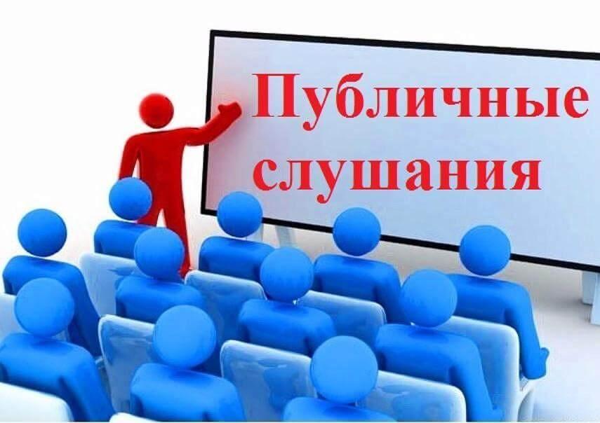 Публичные слушания по проектам планировки
