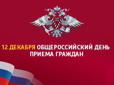 Ежегодный общероссийский день приёма