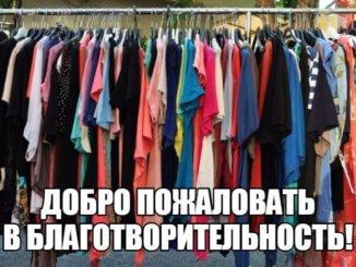 ненужная одежда