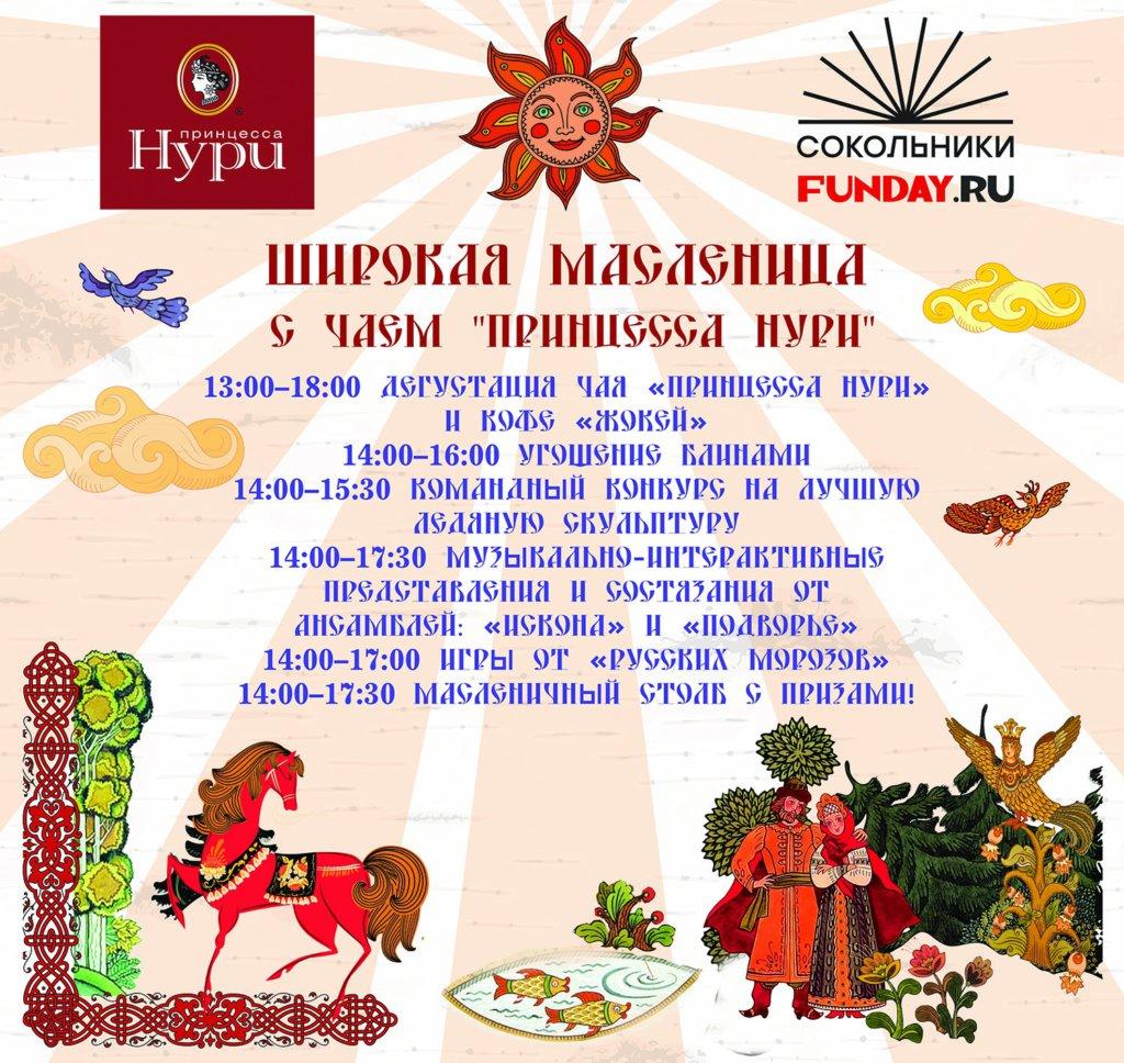 http://park.sokolniki.com/