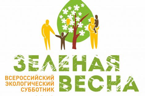 зелёная весна – 2019