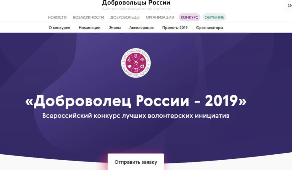 доброволец россии
