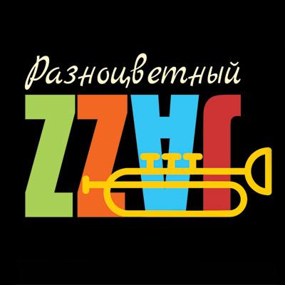разноцветный джаз