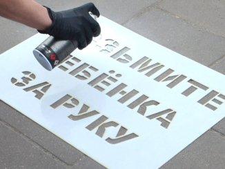 Предупреждающие надписи
