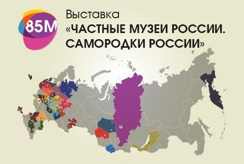 частные музеи россии