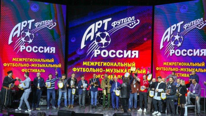 арт_футбол