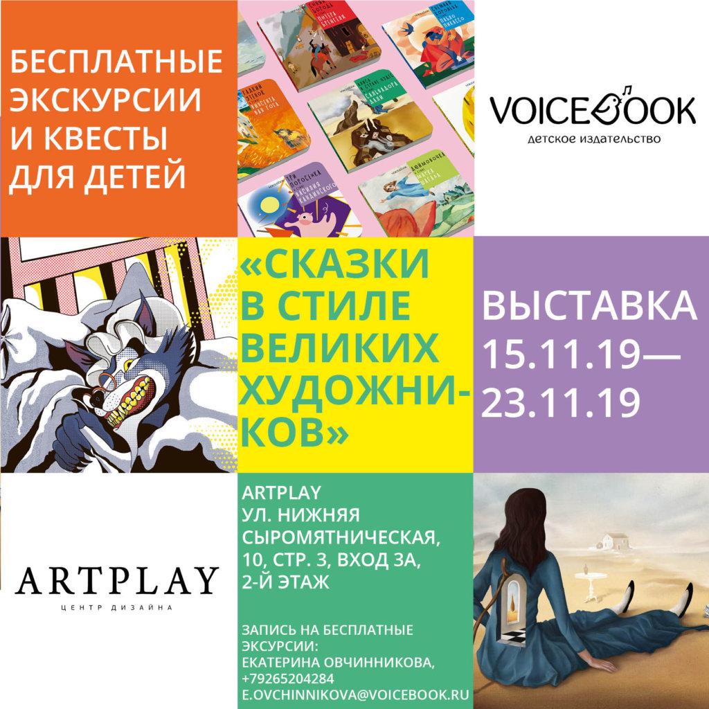 выставка сказки в стиле великих художников