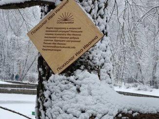 говорящие деревья