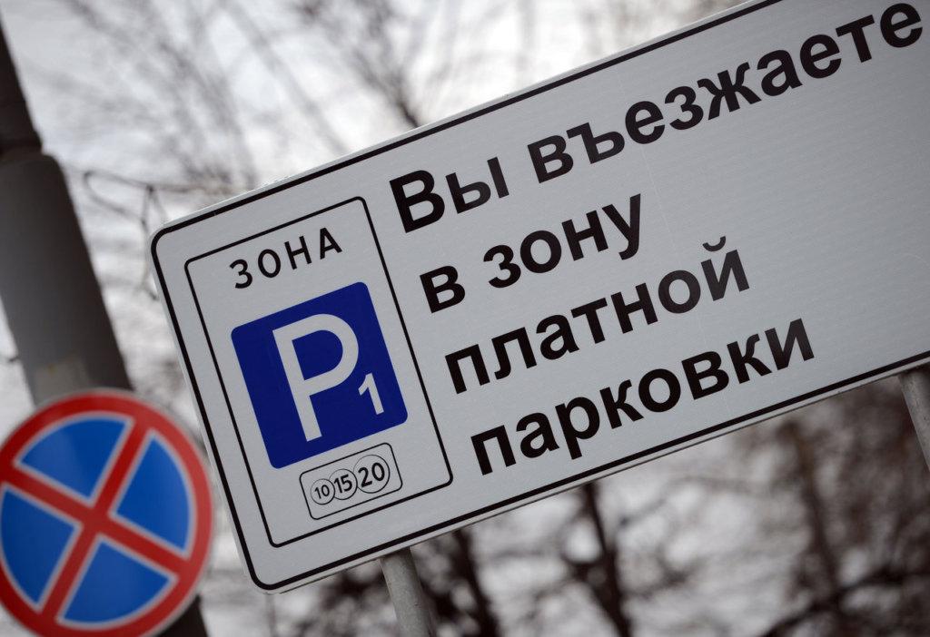 Новые платные парковки появятся