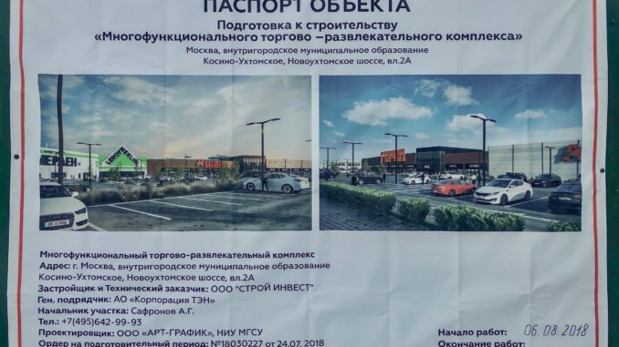 Торгово-развлекательный комплекс в Косино-Ухтомском