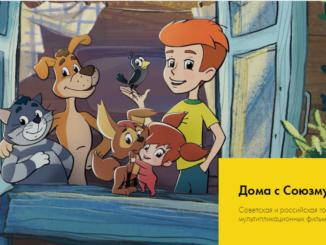 герои советских мультиков