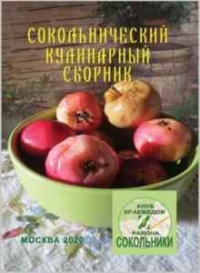 сокольнический кулинарный сборник