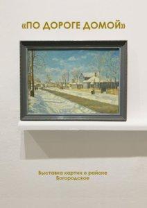 выставка о районе