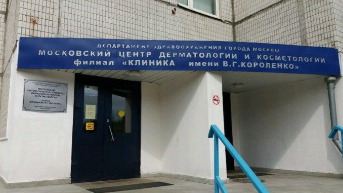 клиника имени короленко