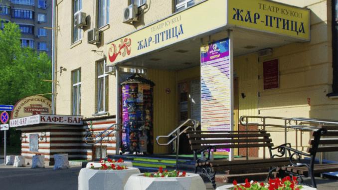 в московском театре кукол