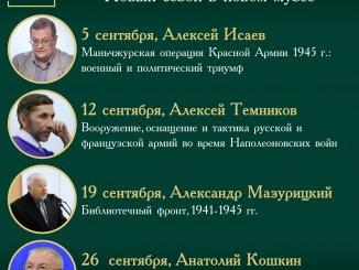 лекторий исторические субблты