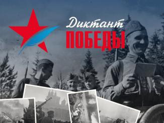 календарь всероссийских диктантов