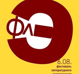 фестиваль литературных экспериментов