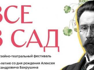 первый музыкально-театральный фестиваль