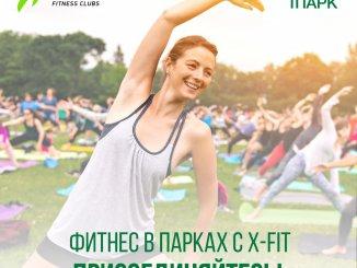 бесплатные фитнес-тренировки