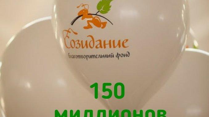 более 150 миллионов рублей