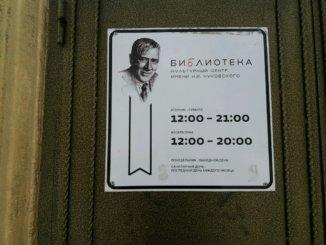 культурный центр имени Чуковского