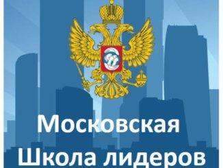 московская школа лидеров
