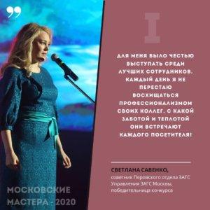 советник Перовского отдела ЗАГС