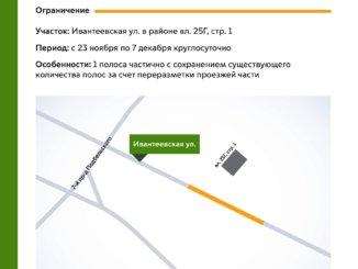 ивантеевская